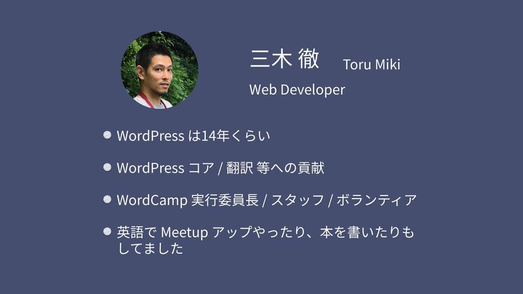 WordPress は14年くらい WordPress コア / 翻訳 等への貢献 WordC...