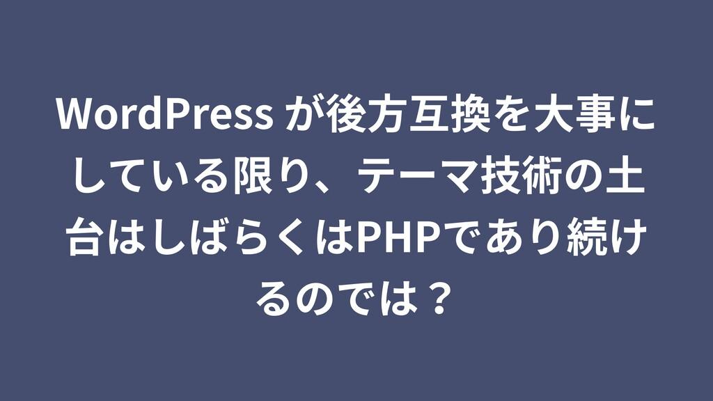 WordPress が後⽅互換を⼤事に している限り、テーマ技術の⼟ 台はしばらくはPHPであ...
