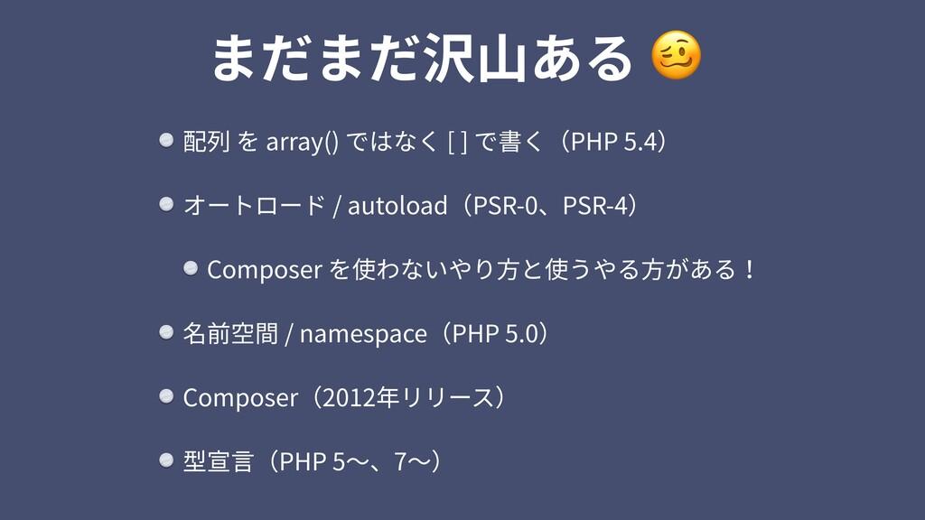 配列 を array() ではなく [ ] で書く(PHP 5.4) オートロード / aut...