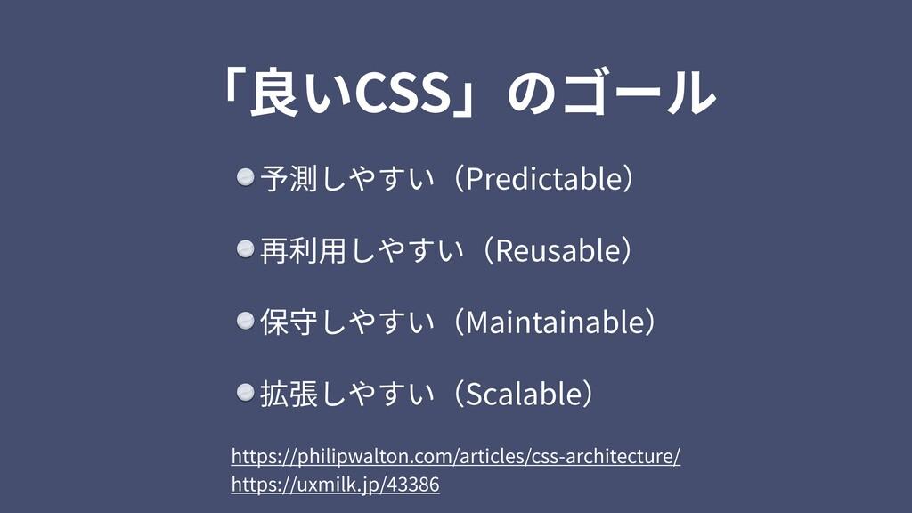「良いCSS」のゴール 予測しやすい(Predictable) 再利⽤しやすい(Reusabl...