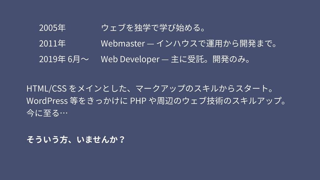 HTML/CSS をメインとした、マークアップのスキルからスタート。 WordPress 等...