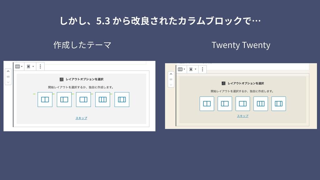 作成したテーマ Twenty Twenty しかし、5.3 から改良されたカラムブロックで…