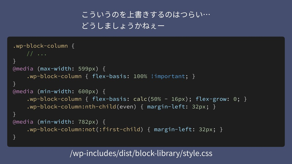 .wp-block-column { // ... } @media (max-width: ...