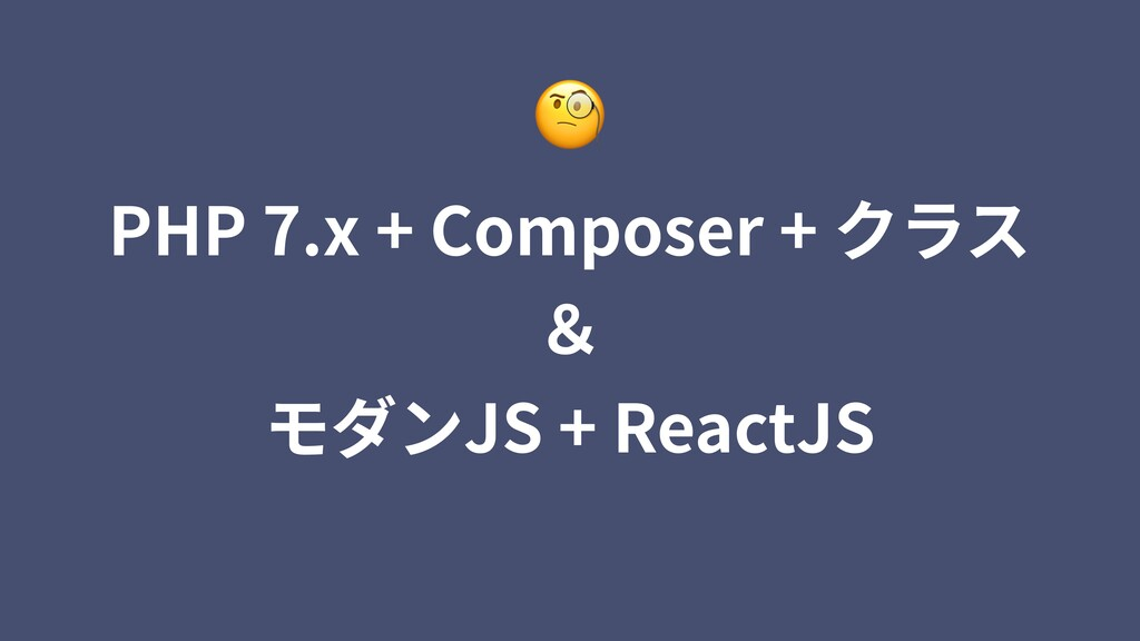 PHP 7.x + Composer + クラス & モダンJS + ReactJS