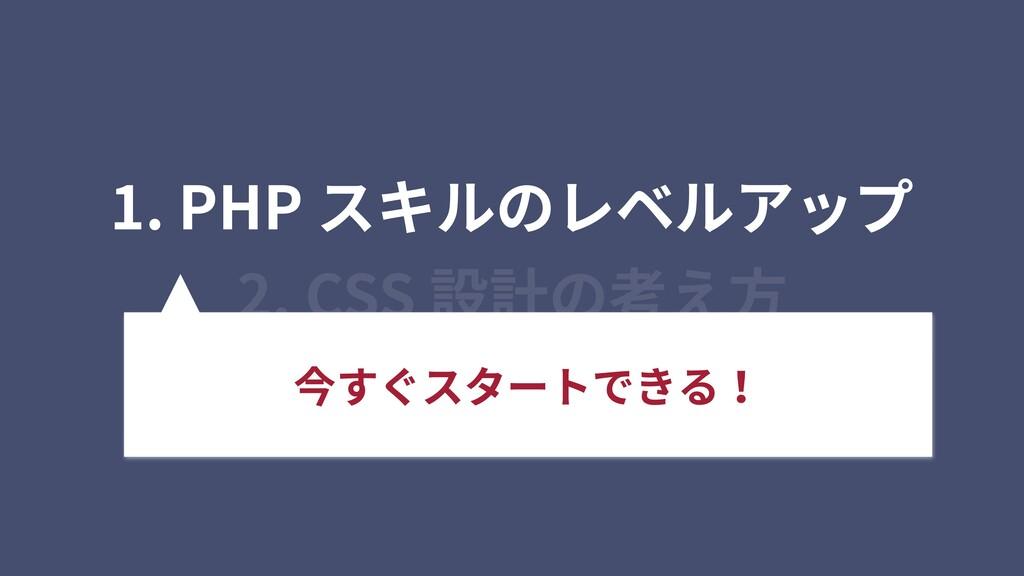 1. PHP スキルのレベルアップ 2. CSS 設計の考え⽅ 3. Gutenberg 今す...