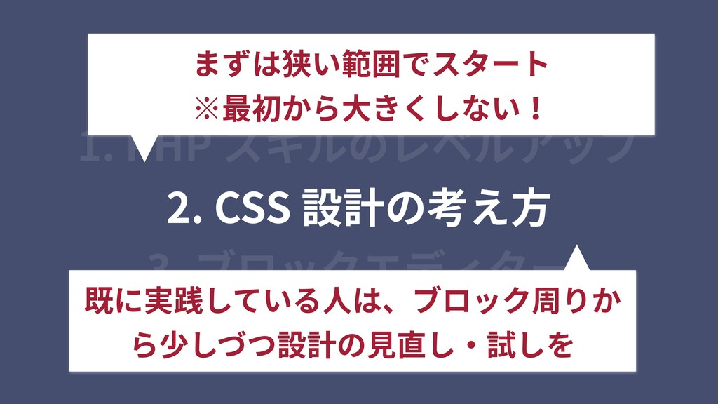 1. PHP スキルのレベルアップ 2. CSS 設計の考え⽅ 3. ブロックエディター まず...