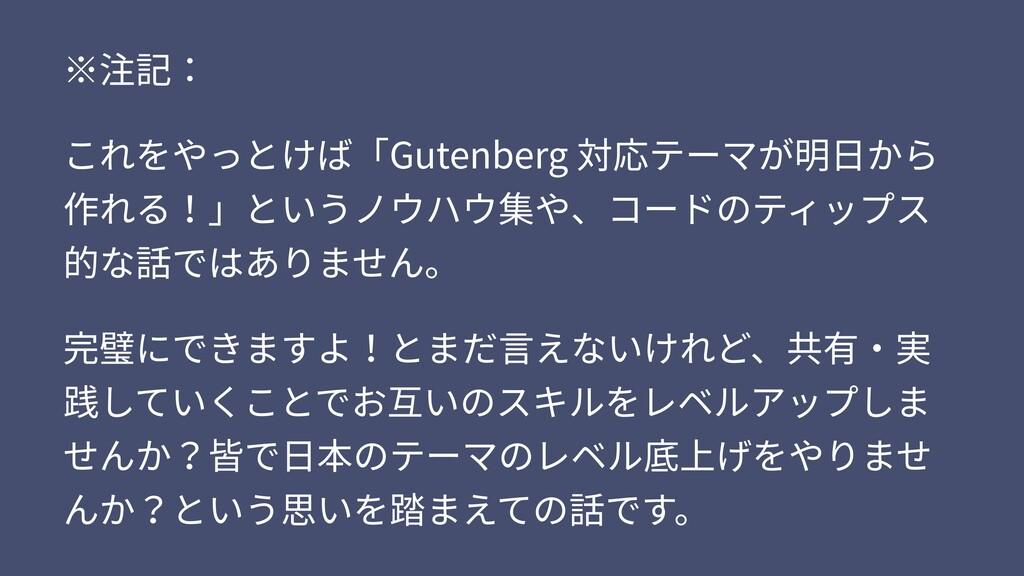 ※注記: これをやっとけば「Gutenberg 対応テーマが明⽇から 作れる!」というノウハウ...