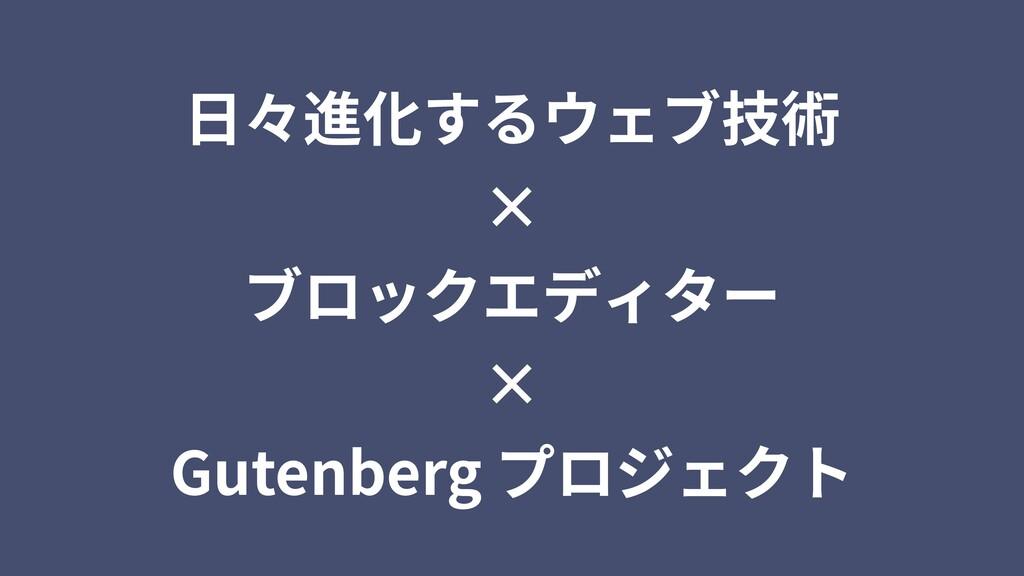 ⽇々進化するウェブ技術 × ブロックエディター × Gutenberg プロジェクト