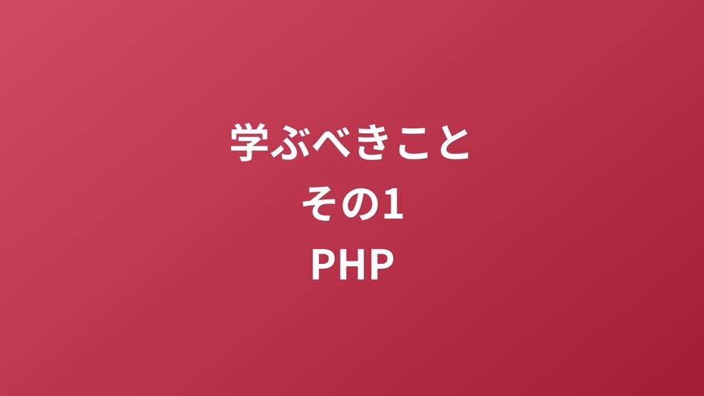 学ぶべきこと その1 PHP