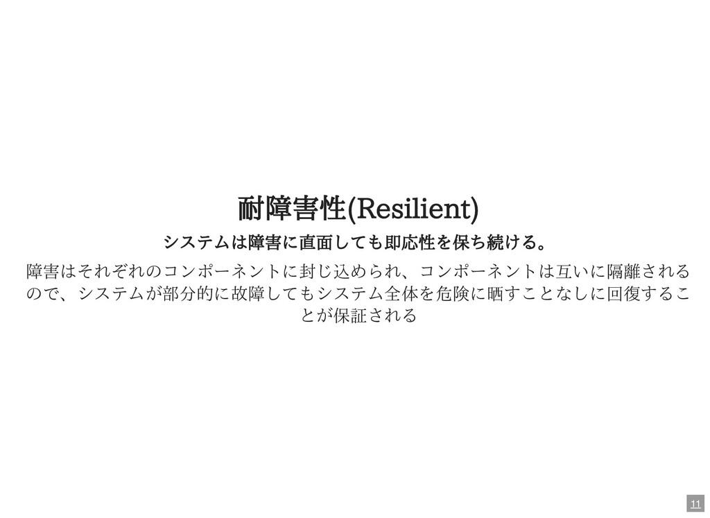 耐障害性(Resilient) システムは障害に直⾯しても即応性を保ち続ける。 障害はそれぞれ...