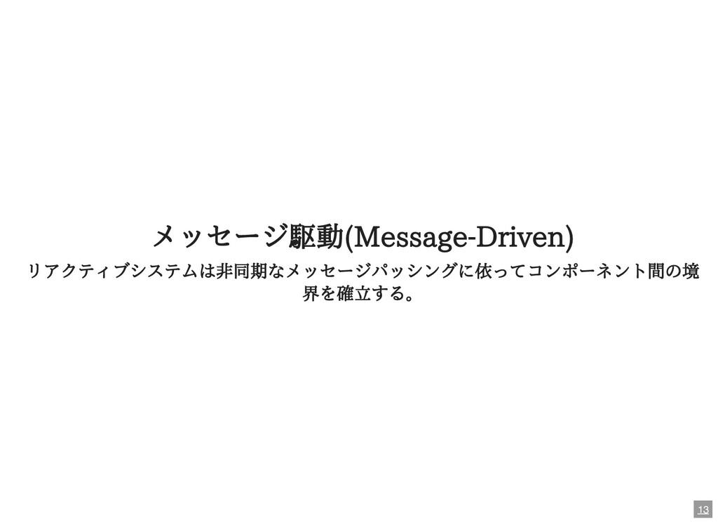 メッセージ駆動(Message-Driven) リアクティブシステムは⾮同期なメッセージパッシ...