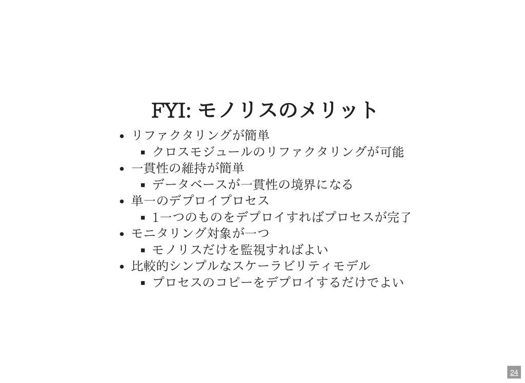FYI: モノリスのメリット リファクタリングが簡単 クロスモジュールのリファクタリングが可能...