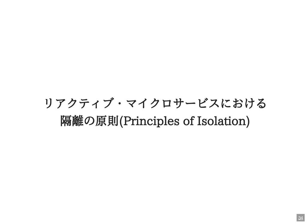 リアクティブ・マイクロサービスにおける 隔離の原則(Principles of Isolati...