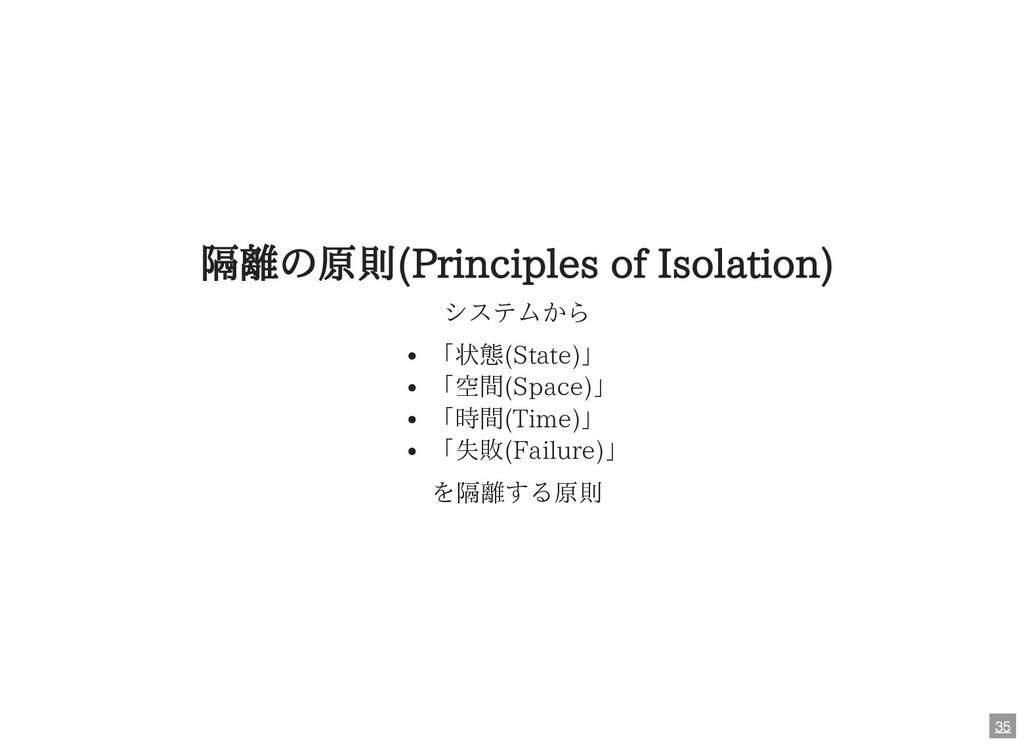 隔離の原則(Principles of Isolation) システムから 「状態(State...