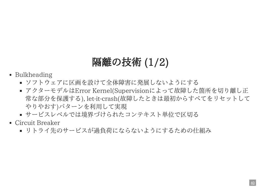 隔離の技術 (1/2) Bulkheading ソフトウェアに区画を設けて全体障害に発展しない...