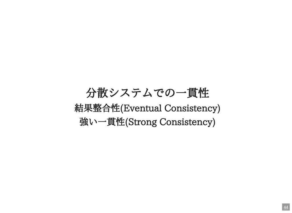 分散システムでの⼀貫性 結果整合性(Eventual Consistency) 強い⼀貫性(S...