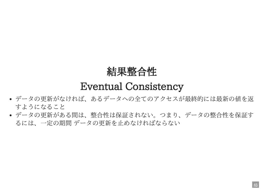 結果整合性 Eventual Consistency データの更新がなければ、あるデータへの全...