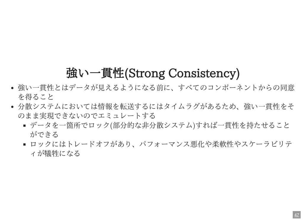 強い⼀貫性(Strong Consistency) 強い⼀貫性とはデータが⾒えるようになる前に...