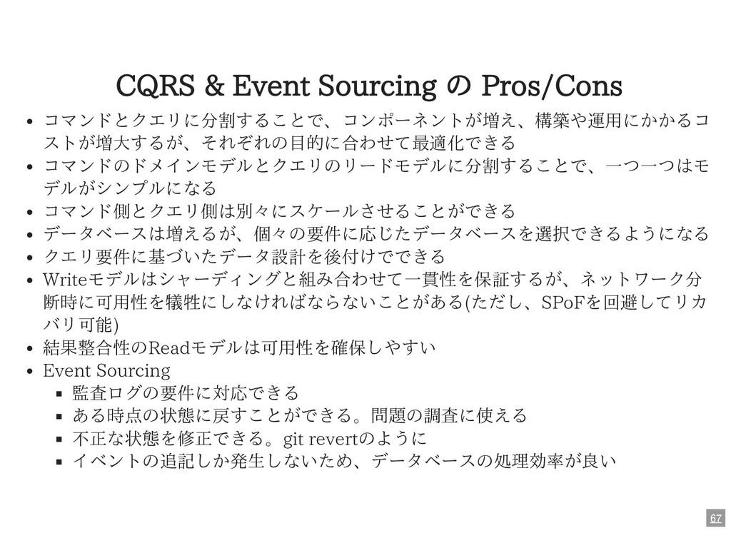 CQRS & Event Sourcing の Pros/Cons コマンドとクエリに分割する...