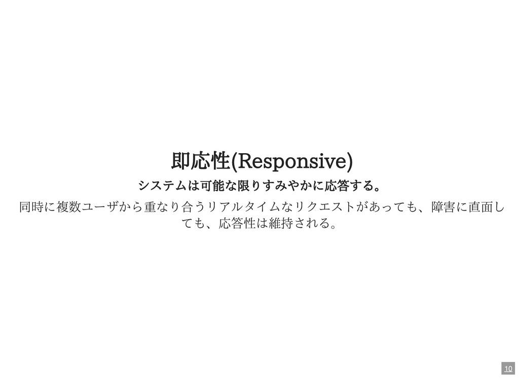 即応性(Responsive) システムは可能な限りすみやかに応答する。 同時に複数ユーザから...