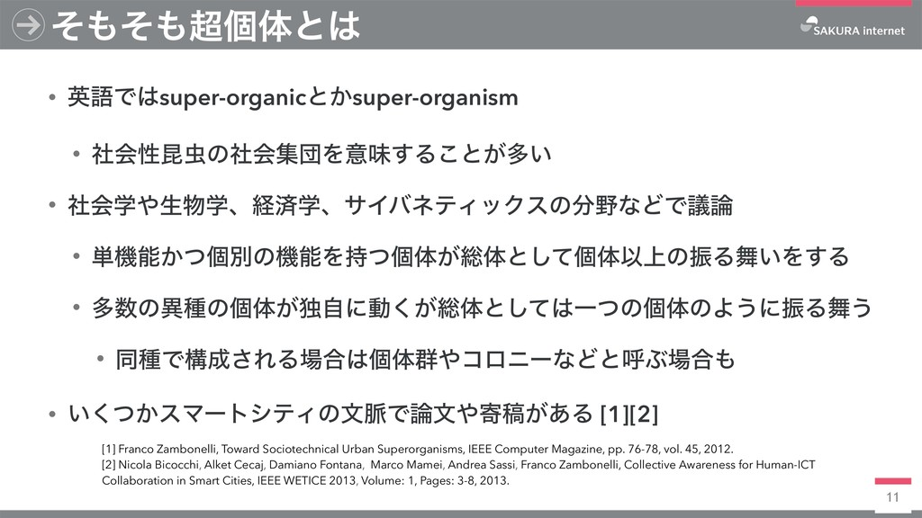 11 ͦͦݸମͱ • ӳޠͰsuper-organicͱ͔super-organis...
