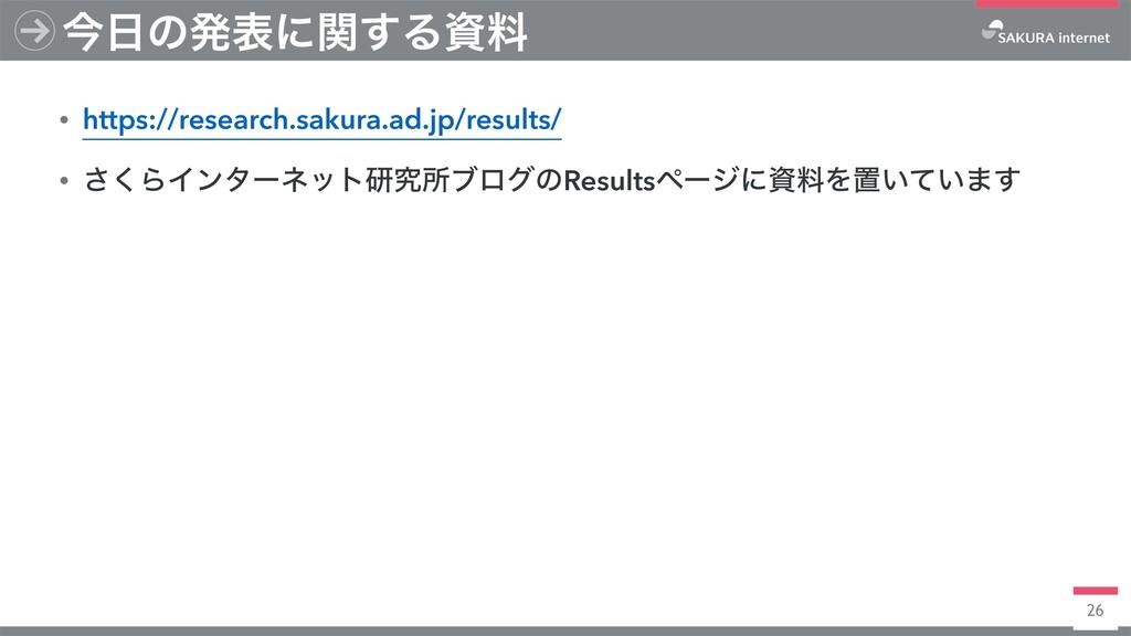 26 ࠓͷൃදʹؔ͢Δྉ • https://research.sakura.ad.jp/...