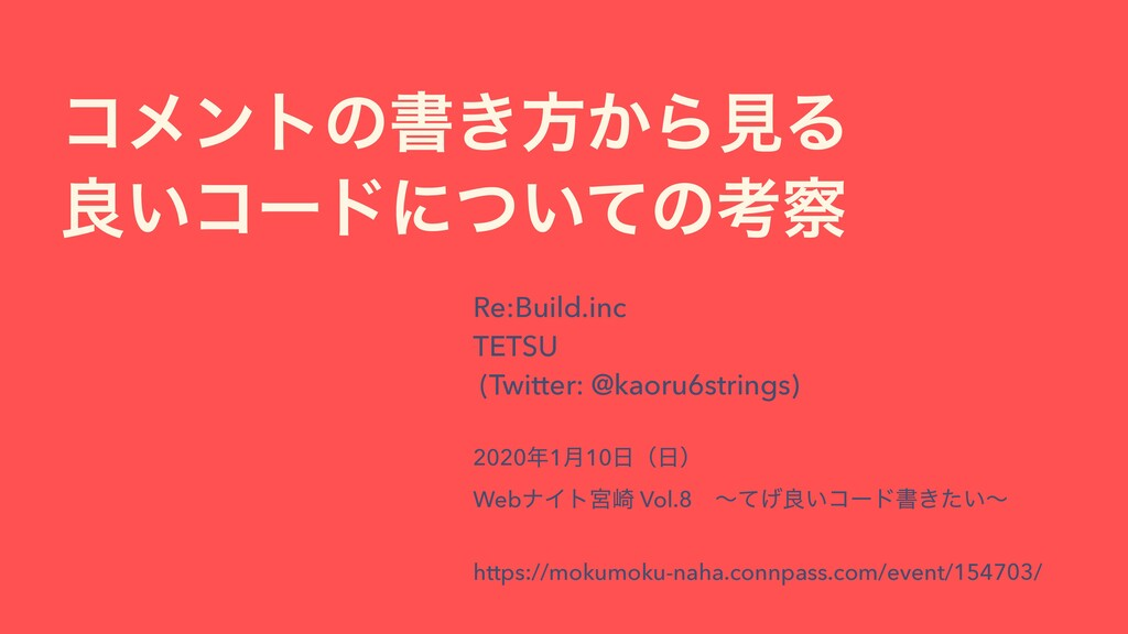 ίϝϯτͷॻ͖ํ͔ΒݟΔ ྑ͍ίʔυʹ͍ͭͯͷߟ Re:Build.inc TETSU (T...