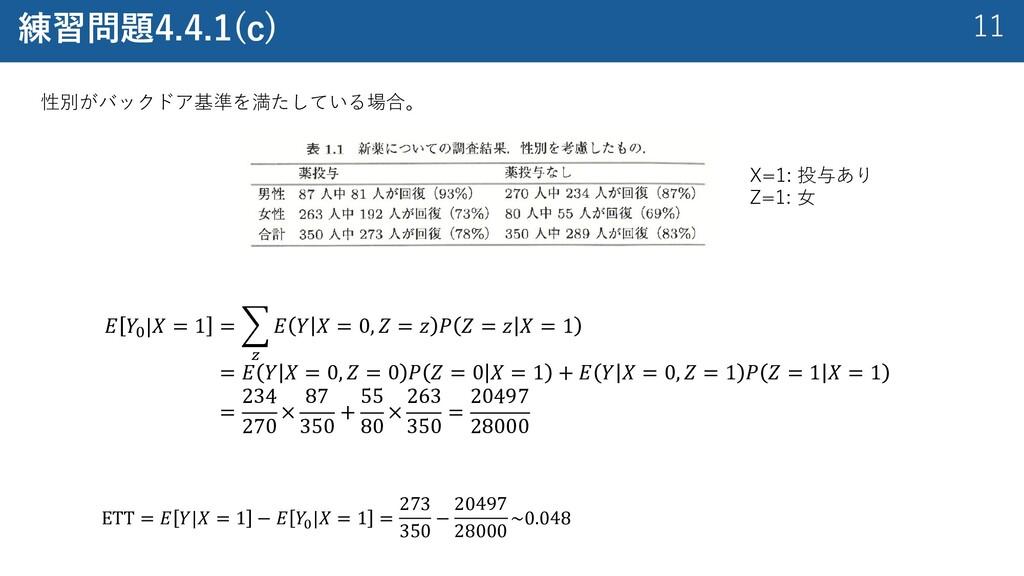 11 練習問題4.4.1(c) 性別がバックドア基準を満たしている場合。 𝐸 𝑌! 𝑋 = 1...