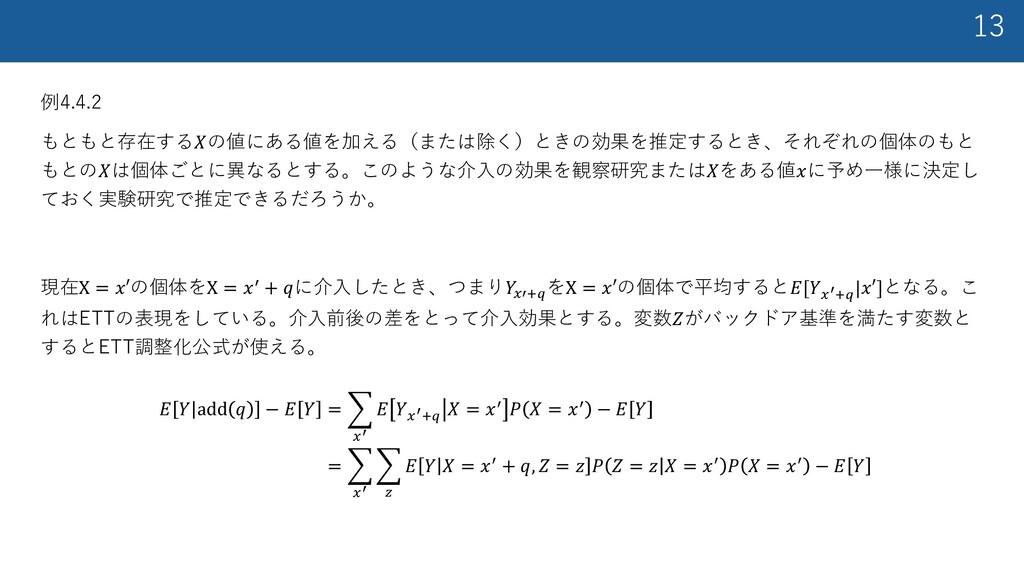 13 例4.4.2 もともと存在する𝑋の値にある値を加える(または除く)ときの効果を推定すると...