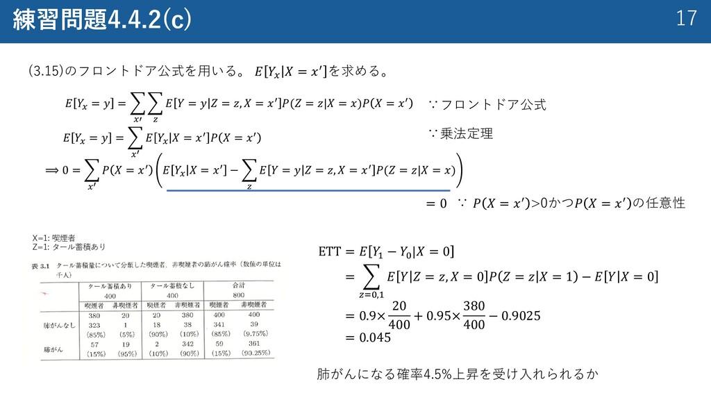 """17 練習問題4.4.2(c) (3.15)のフロントドア公式を⽤いる。 𝐸 𝑌"""" 𝑋 = 𝑥..."""