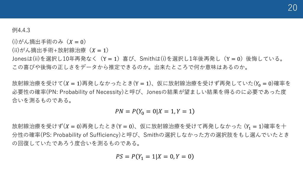 20 例4.4.3 (i)がん摘出⼿術のみ(𝑋 = 0) (ii)がん摘出⼿術+放射線治療(𝑋...
