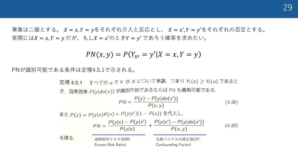 29 事象は⼆値とする。 𝑋 = 𝑥, 𝑌 = 𝑦をそれぞれ介⼊と反応とし、 𝑋 = 𝑥′, ...