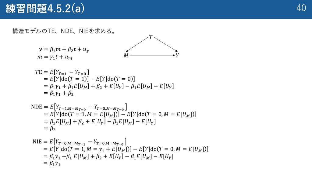 40 練習問題4.5.2(a) 構造モデルのTE、NDE、NIEを求める。 𝑦 = 𝛽' 𝑚 ...