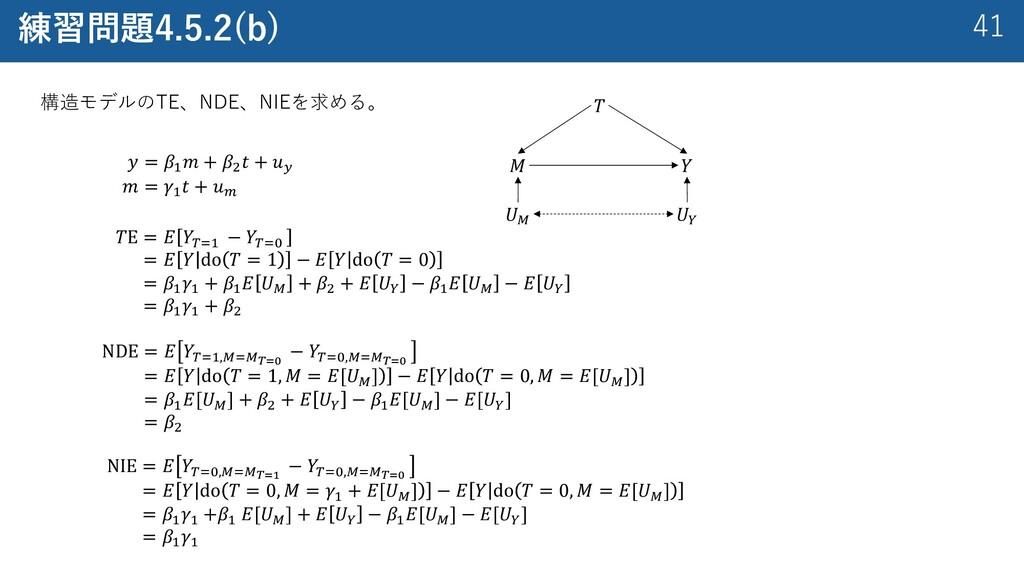 41 練習問題4.5.2(b) 構造モデルのTE、NDE、NIEを求める。 𝑦 = 𝛽' 𝑚 ...