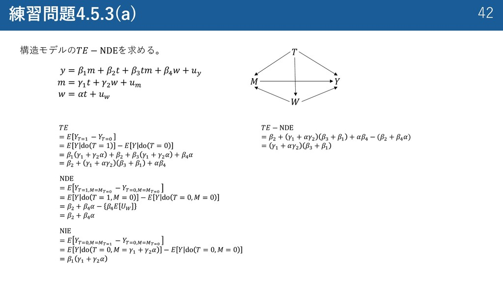 42 練習問題4.5.3(a) 構造モデルの𝑇𝐸 − NDEを求める。 𝑦 = 𝛽' 𝑚 + ...