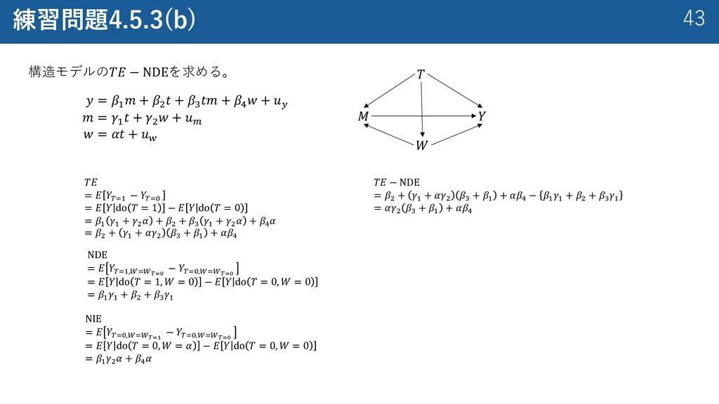 43 練習問題4.5.3(b) 構造モデルの𝑇𝐸 − NDEを求める。 𝑦 = 𝛽' 𝑚 + ...