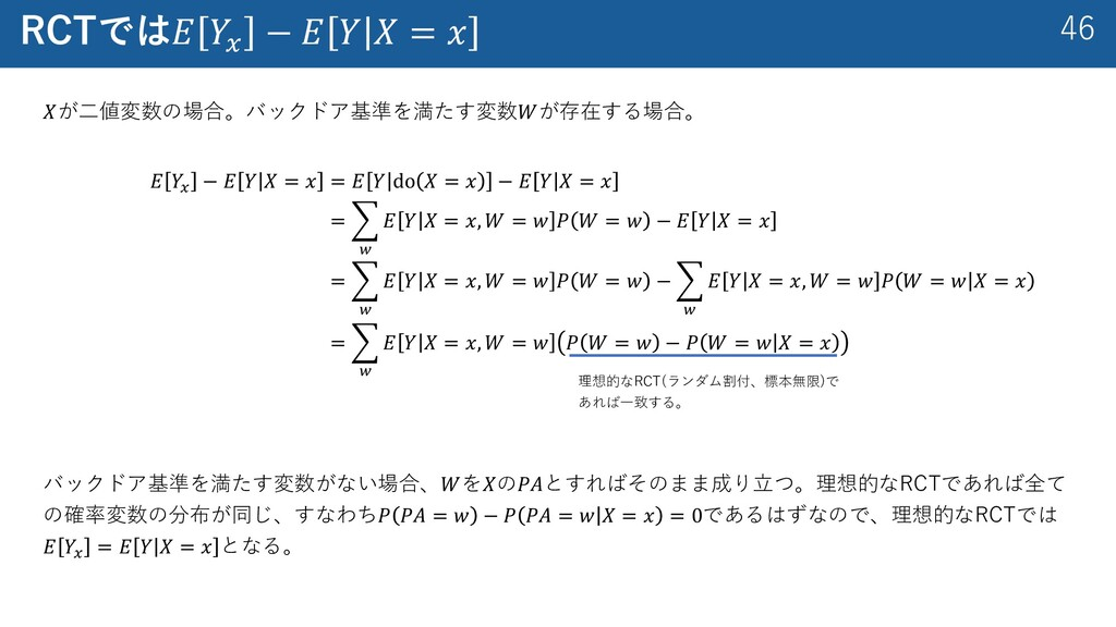 46 RCTでは𝐸 𝑌! − 𝐸 𝑌 𝑋 = 𝑥 𝑋が⼆値変数の場合。バックドア基準を満たす変...
