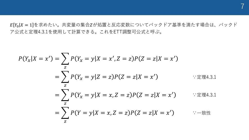 7 𝐸 𝑌! 𝑋 = 1 を求めたい。共変量の集合𝑍が処置と反応変数についてバックドア基準を満...