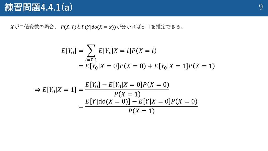 9 練習問題4.4.1(a) 𝑋が⼆値変数の場合、 𝑃(𝑋, 𝑌)と𝑃(𝑌 do(𝑋 = 𝑥)...