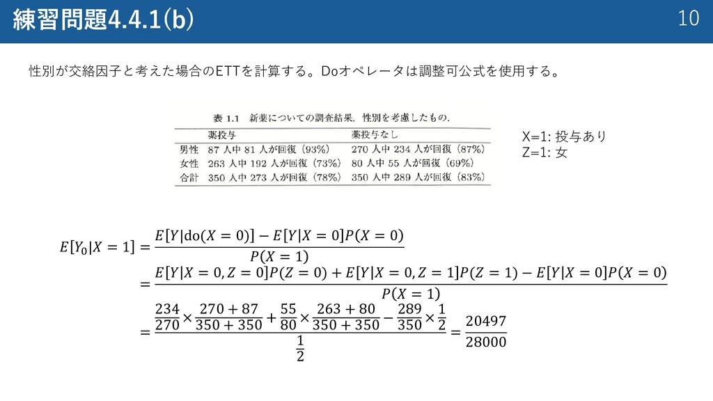 10 練習問題4.4.1(b) 性別が交絡因⼦と考えた場合のETTを計算する。Doオペレータは...