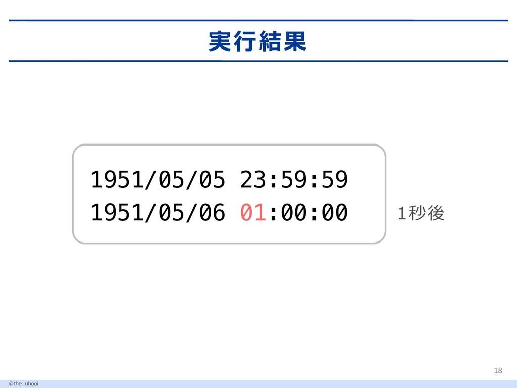 18  1951/05/05 23:59:59 1951/05/...