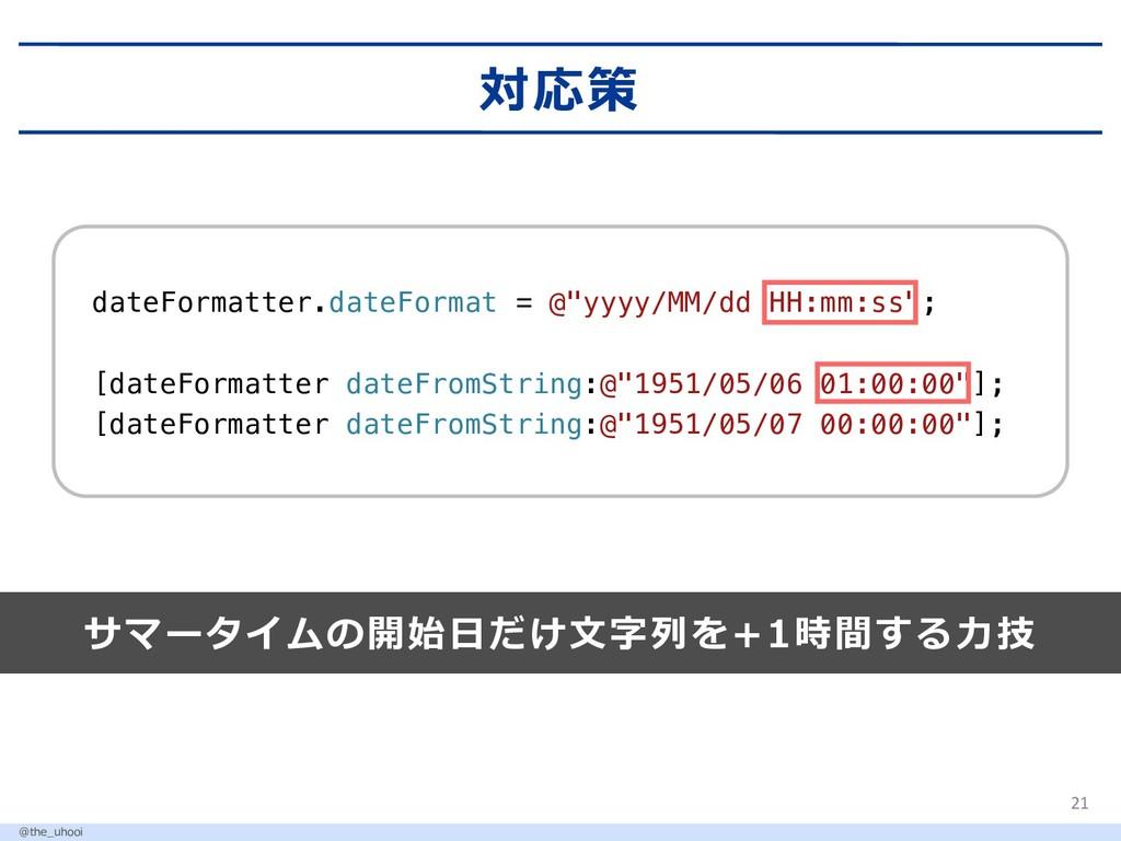 "dateFormatter.dateFormat = @""yyyy/MM/dd HH:mm:s..."