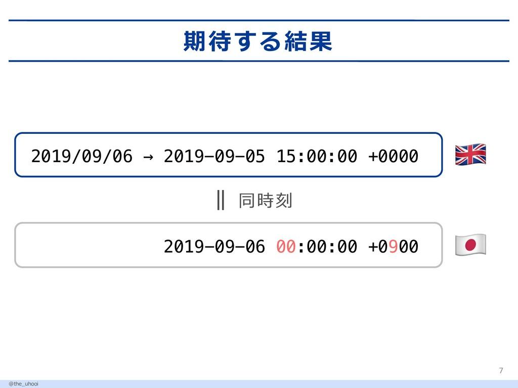 7  2019/09/06 → 2019-09-05 15:...