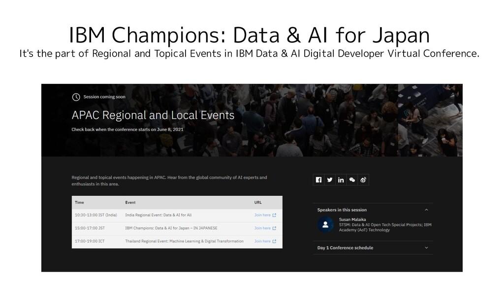 IBM Champions: Data & AI for Japan It's the par...