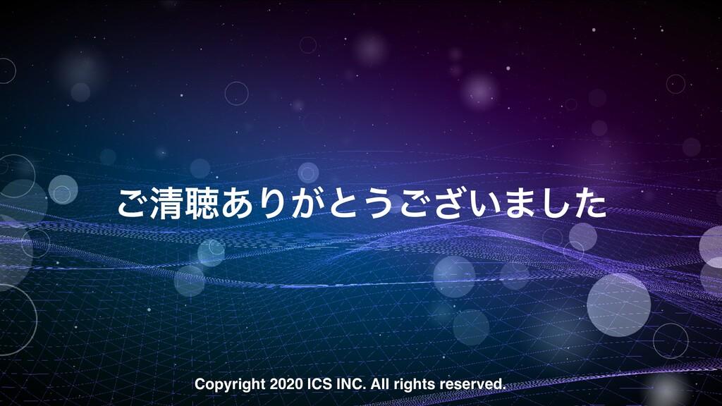 ͝ਗ਼ௌ͋Γ͕ͱ͏͍͟͝·ͨ͠ Copyright 2020 ICS INC. All righ...