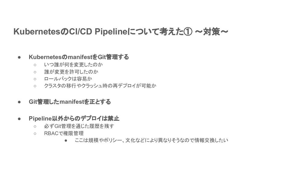 KubernetesのCI/CD Pipelineについて考えた① ~対策~ ● Kubern...