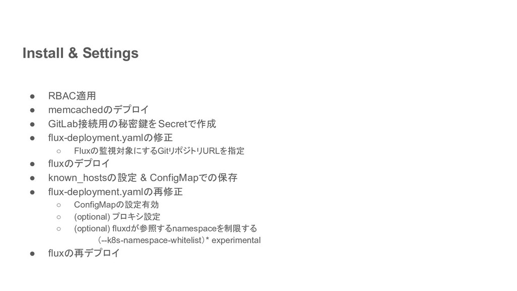 Install & Settings ● RBAC適用 ● memcachedのデプロイ ● ...