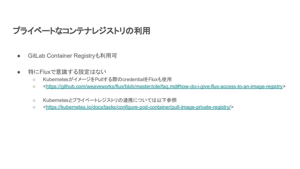 プライベートなコンテナレジストリの利用 ● GitLab Container Registry...