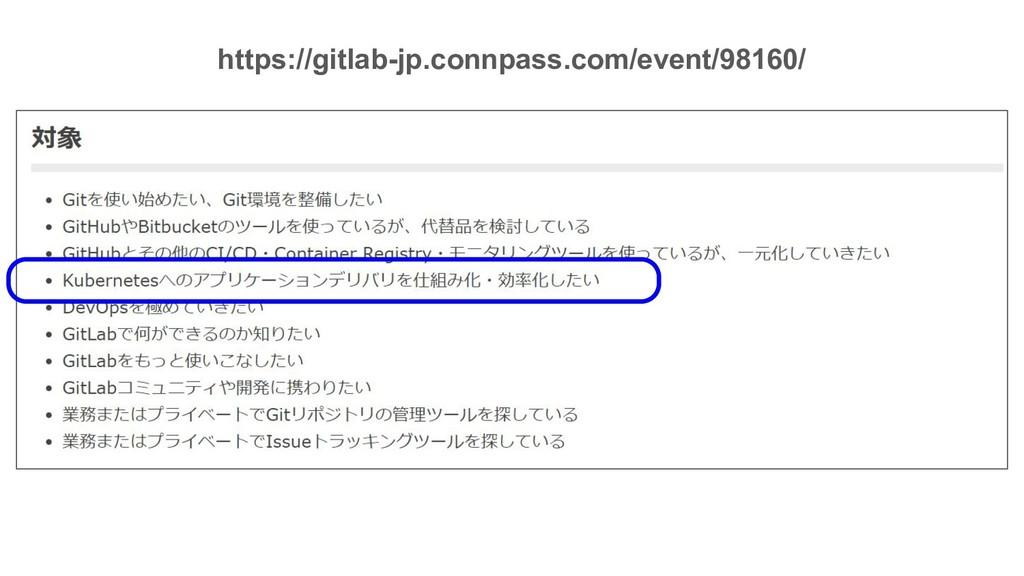 https://gitlab-jp.connpass.com/event/98160/