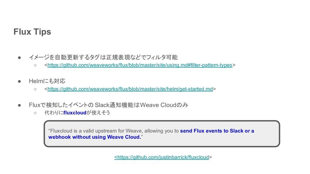 Flux Tips ● イメージを自動更新するタグは正規表現などでフィルタ可能 ○ <http...